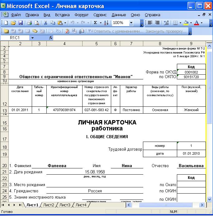 карточка лицевого счета работника образец заполнения в Xl - фото 5
