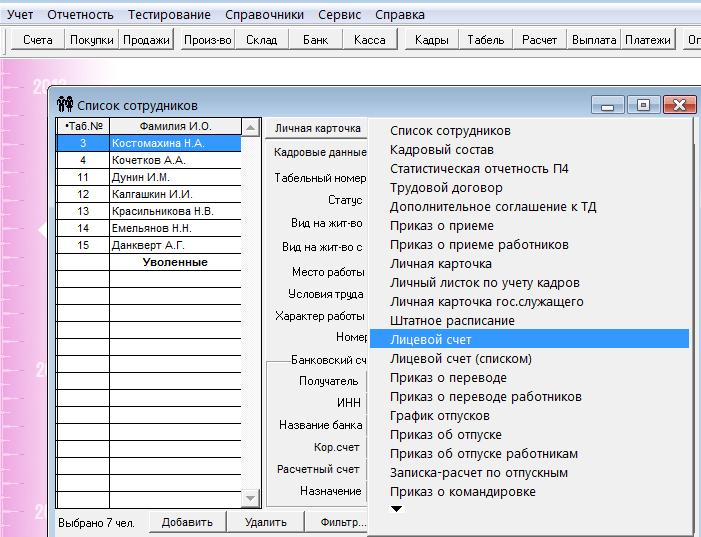 карточка лицевого счета работника образец заполнения в Xl - фото 3