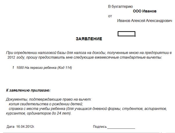 Заявление однокласники - e1b1