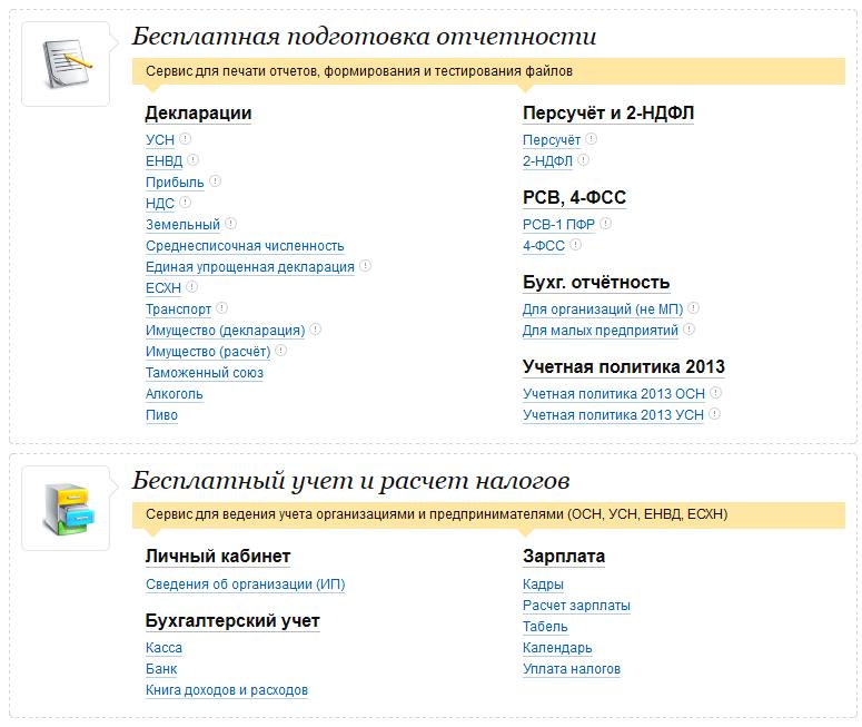 бухсофт мини торговля и услуги: